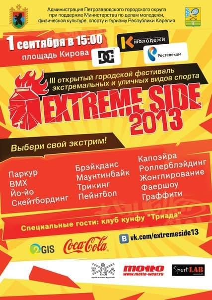 Фестиваль ExtremeSide