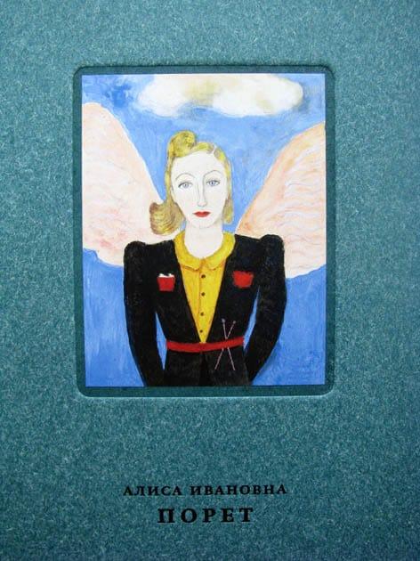 Издана книга об Алисе Порет