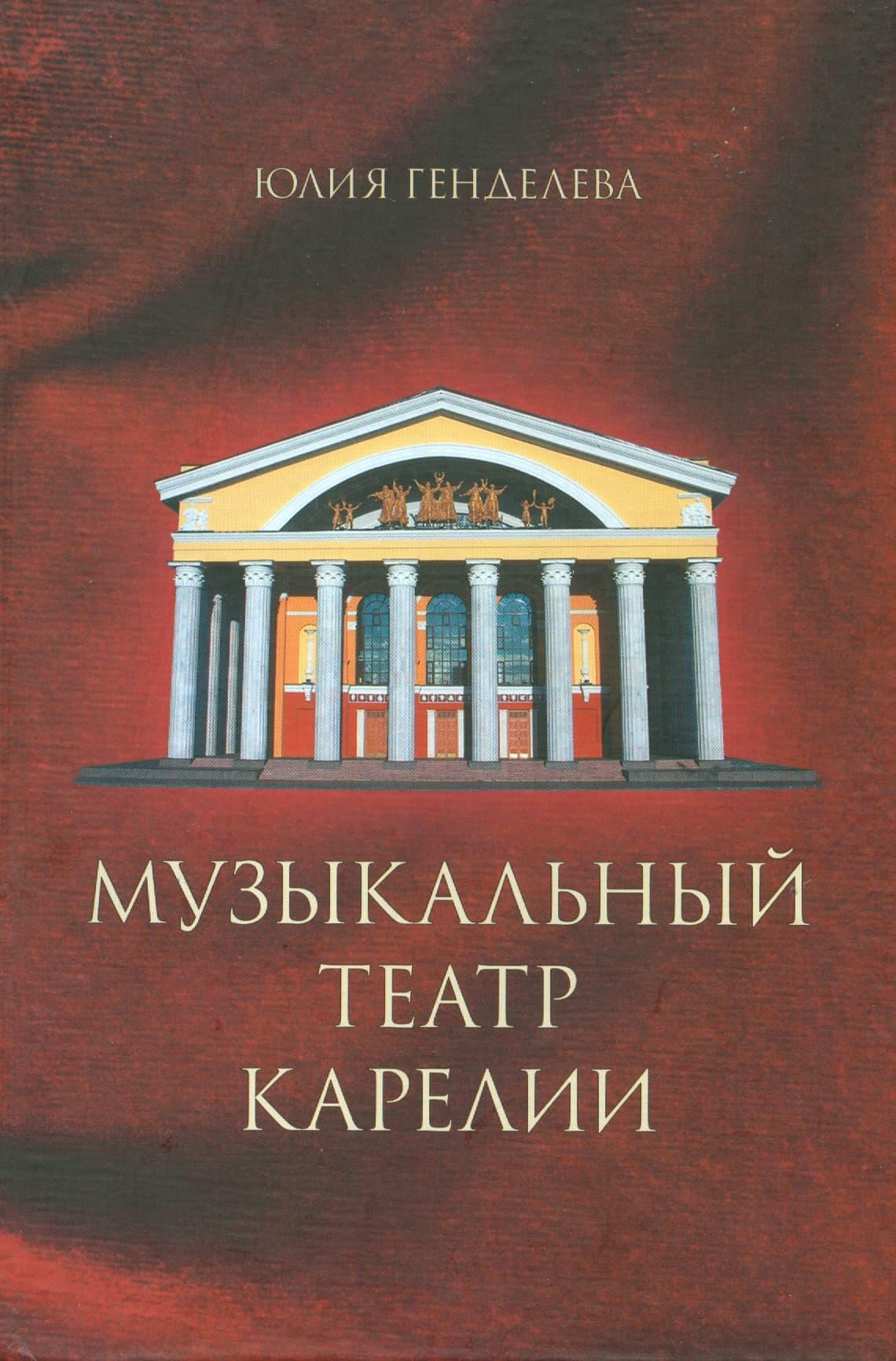 История Музыкального театра Карелии Юлии Генделевой