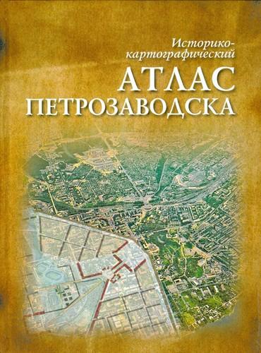 Историко-картографический атлас Петрозаводска