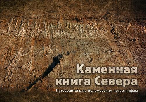 Путеводитель по Беломорским петроглифам