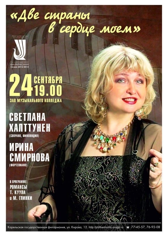 Концерт «Две страны в сердце моем»