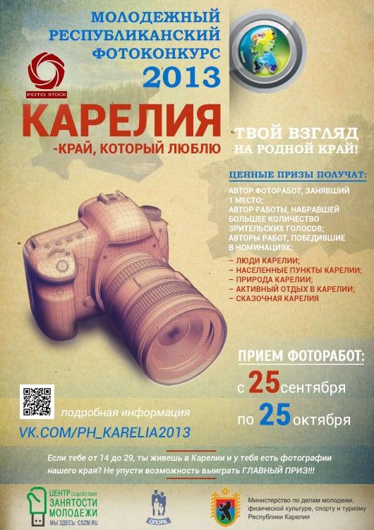 Конкурс для молодых фотографов