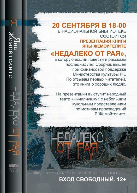 Новая книга Яны Жемойтелите