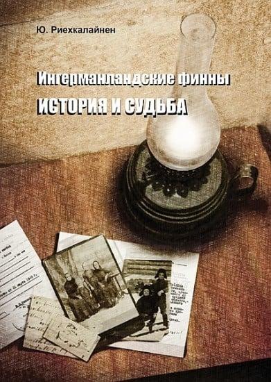 Юрьё Риехкалайнен. «Ингерманландские финны: история и судьба»