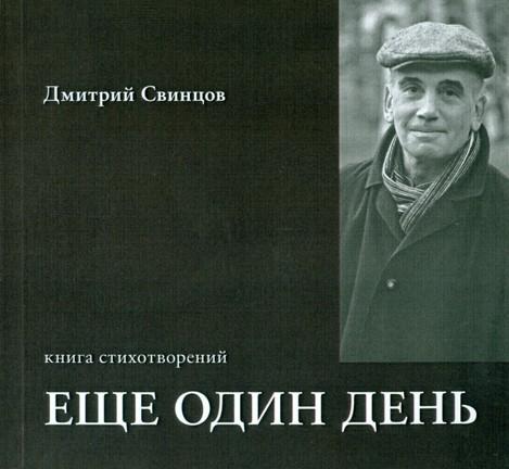 Дмитрий Свинцов. «Ещё один день»