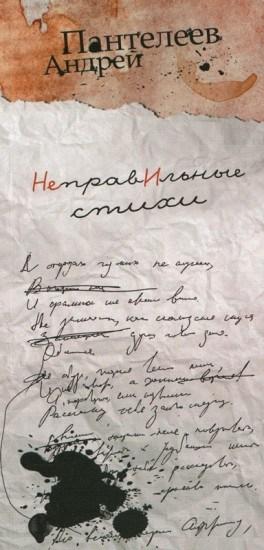 «НеправИльные стихи» Андрея Пантелеева