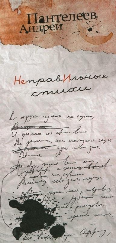 «НеправИльные стихи» Андрея Пантелеева с автографом!