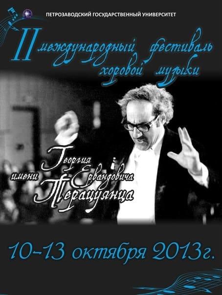 Фестиваль имени Терацуянца
