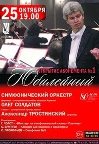 Олег Солдатов в Карельской филармонии