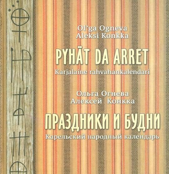 Праздники и будни: карельский народный календарь на русском и карельском языках