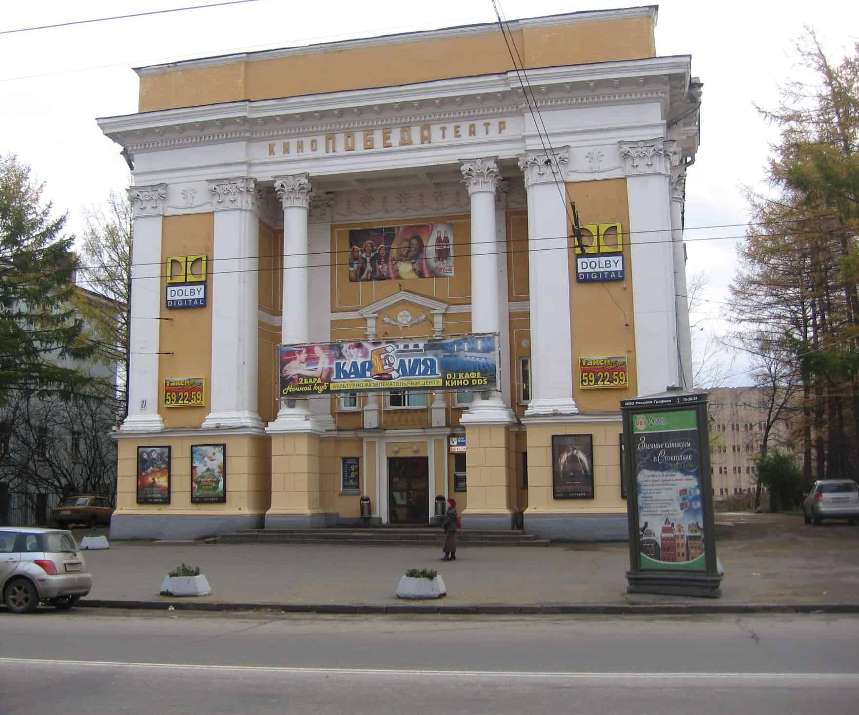 Кинотеатр «Победа» включен в список выявленных объектов культурного наследия