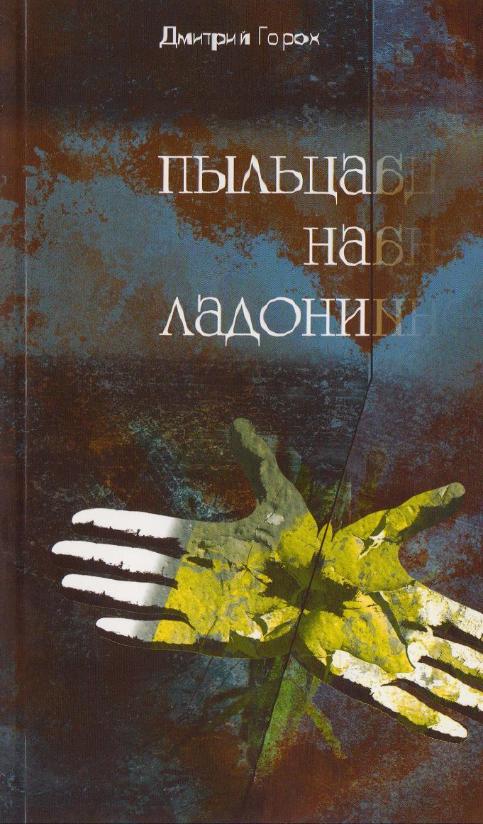 Презентация новой книги Дмитрия Гороха