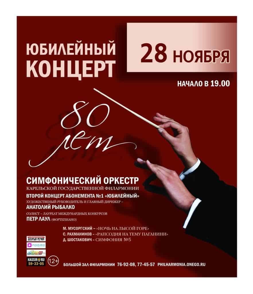 Концерт к 80-летию Симфонического оркестра