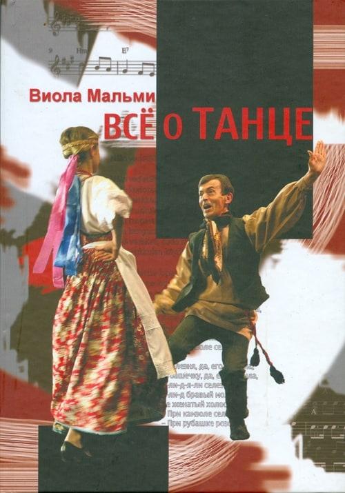 Книги Виолы Мальми о народных праздниках, танцах и костюмах