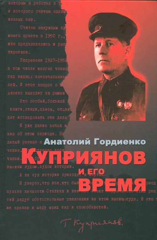 Анатолий Гордиенко. «Куприянов и его время» и «Давно и недавно»