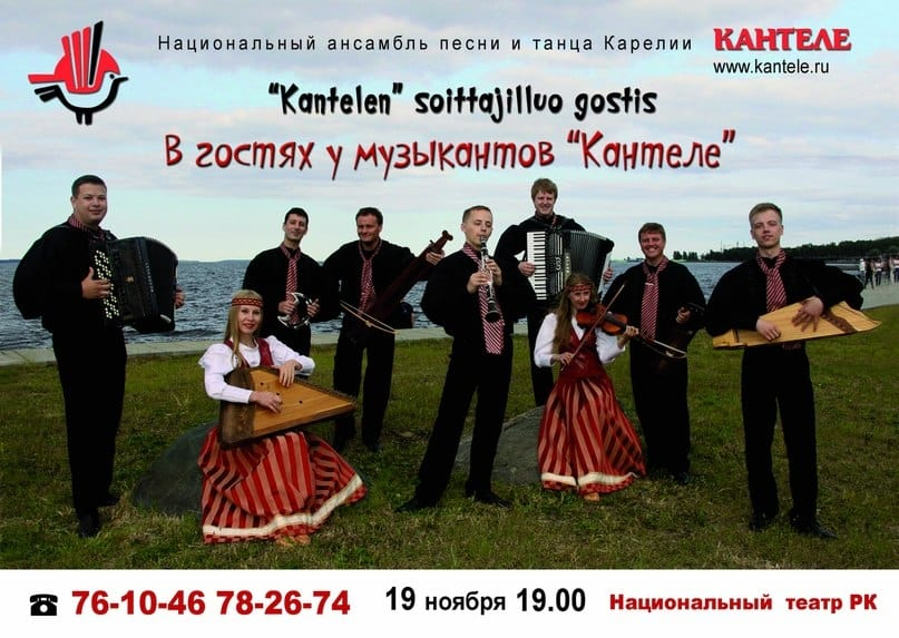 «В гостях у музыкантов «Кантеле»