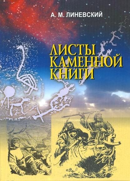 А.М.Линевский. Листы каменной книги