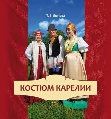 «Костюм Карелии» Татьяны Яшковой