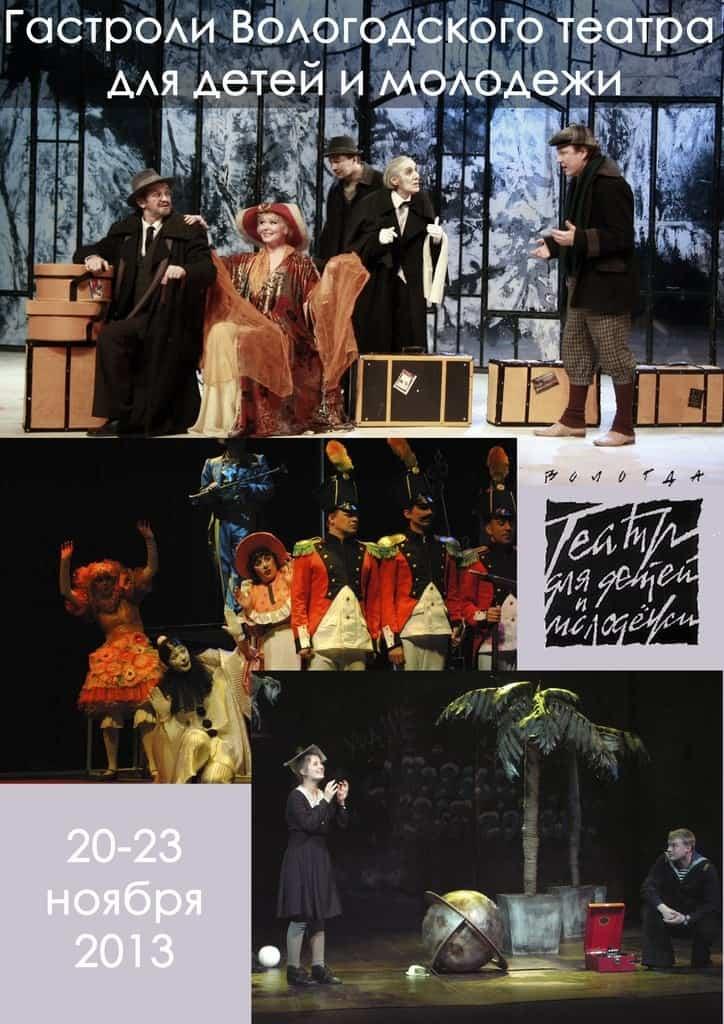 Гастроли Вологодского театра для детей и молодежи