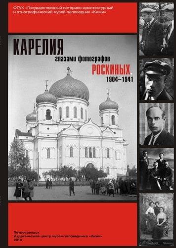 Карелия глазами фотографов Роскиных. 1904—1941