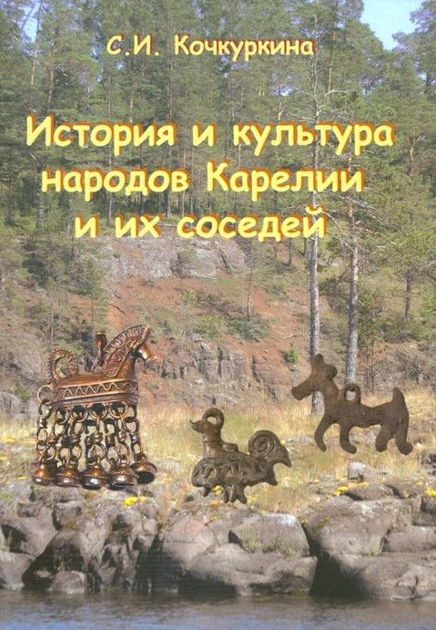 С.И.Кочкуркина. «История и культура народов Карелии и их соседей (средние века)»