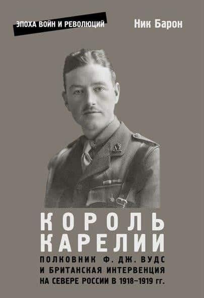 Карельский дневник полковника Вудса