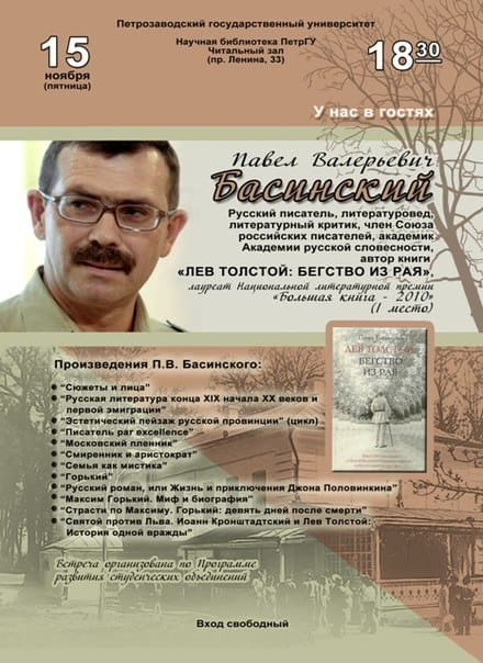Встреча с Павлом Басинским в ПетрГУ