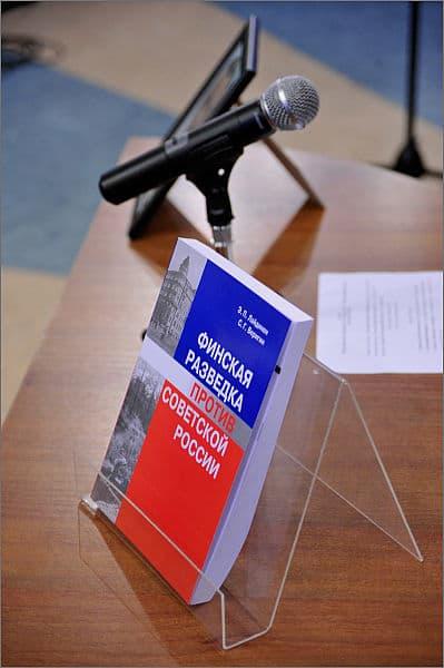 Финская разведка против Советской России
