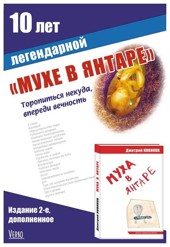 Дмитрий Новиков приглашает