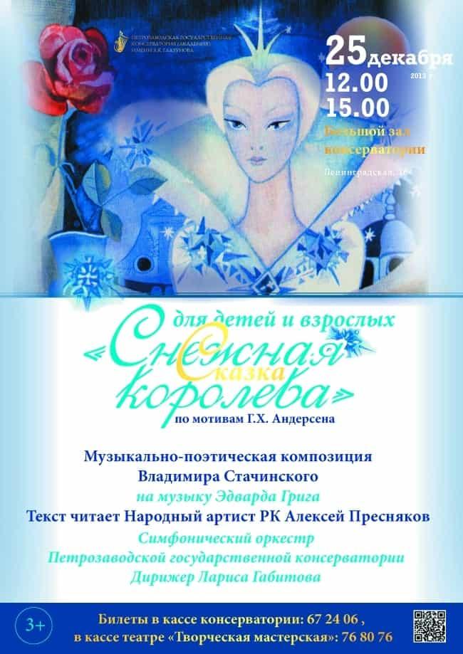 «Снежная королева» в консерватории