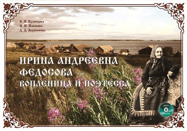 Ирина Андреевна Федосова — вопленица и поэтесса