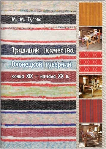 Издания по истории ткачества и выращивания льна в Карелии