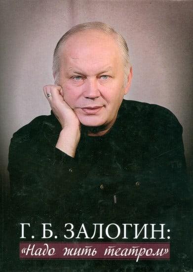 Г.Б.Залогин: «Надо жить театром»