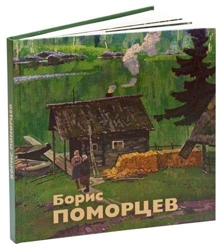 Альбом о художнике Борисе Поморцеве