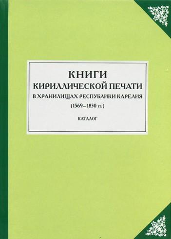 Книги кириллической печати в хранилищах Республики Карелия (1569—1830 гг.)
