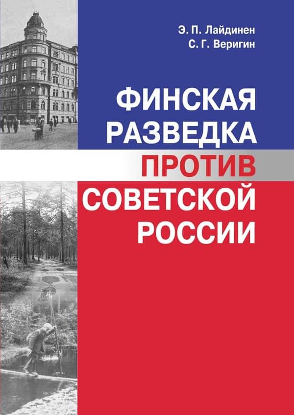 Э.П.Лайдинен, С.Г.Веригин. «Финская разведка против Советской России»