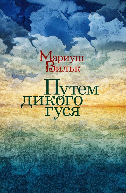 Мариуш Вильк в новой книге пишет о Петрозаводске