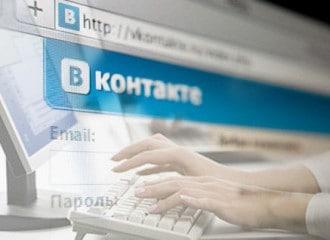 «ВКонтакте» начала принимать жалобы на экстремизм и детскую порнографию