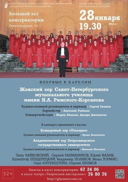 Женский хор музучилища имени Н. А. Римского-Корсакова
