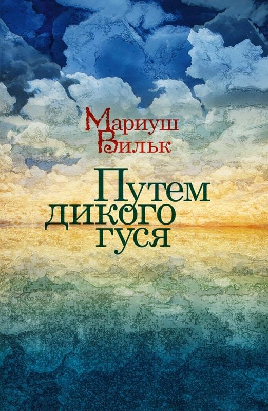Мариуш Вильк. «Путем дикого гуся»