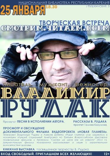 Встреча с Владимиром Рудаком