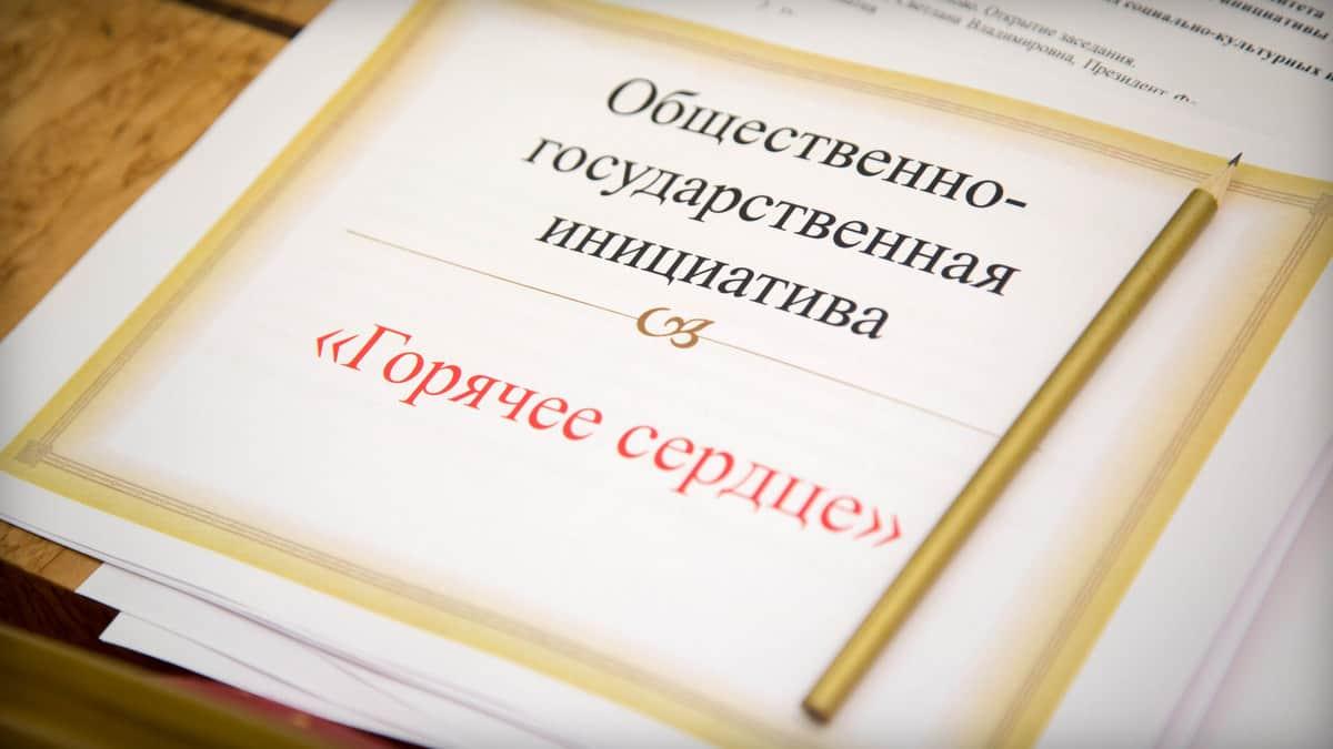Будет создана именная книга «Горячее сердце»