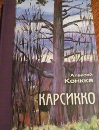 «Карсикко. Деревья-знаки в обрядах и верованиях прибалтийско-финских народов»