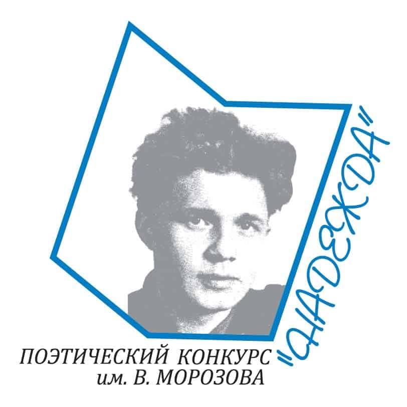Республиканский конкурс юных стихотворцев имени Владимира Морозова