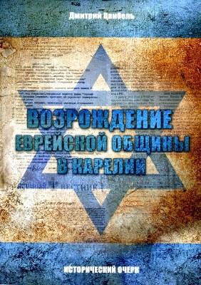 Издана книга о возрождении в Карелии еврейской общины