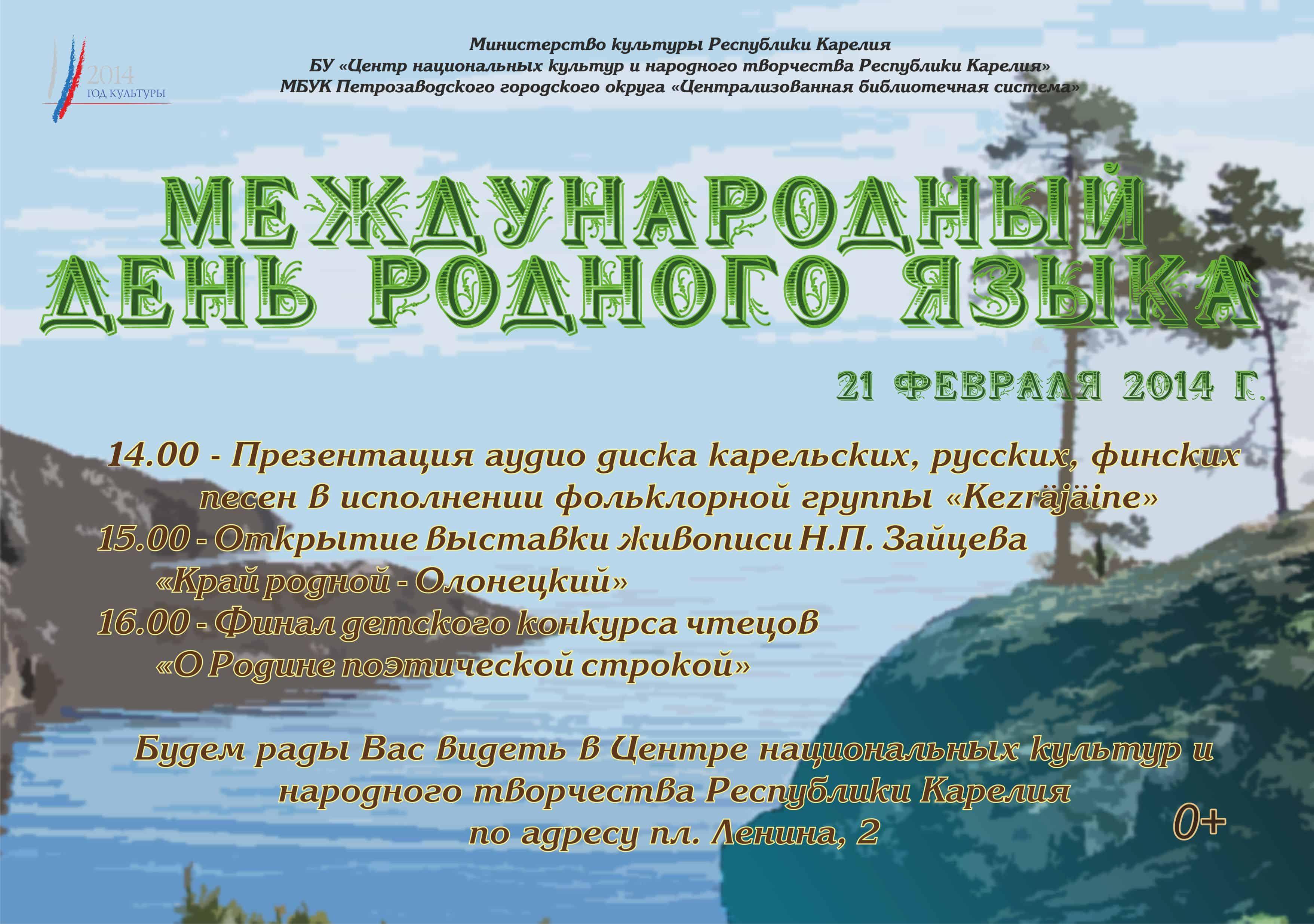 Центр национальных культур приглашает на День родного языка