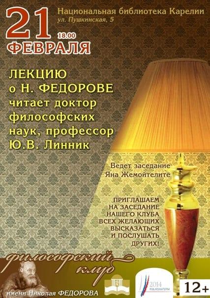 Юрий Линник расскажет о философе Николае Федорове