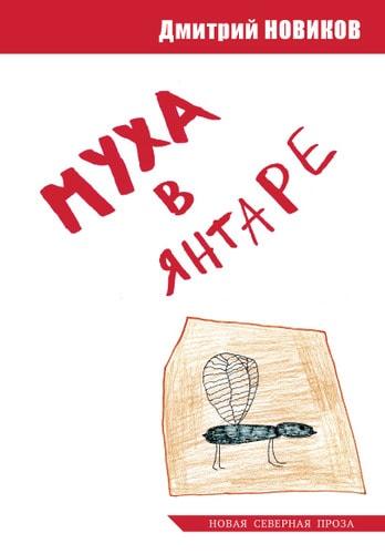 Дмитрия Новикова отнесли к переднему краю современной литературы