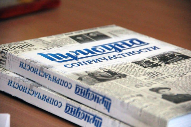 Беломорская районка выпустила книгу о своей истории